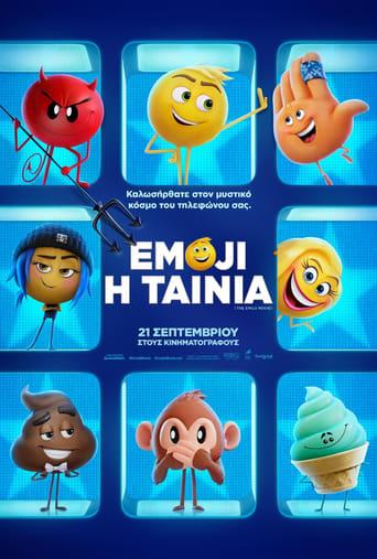 Poster of Emoji: Η Ταινία