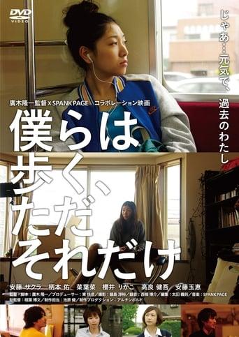 Poster of Bokura wa aruku, tada soredake