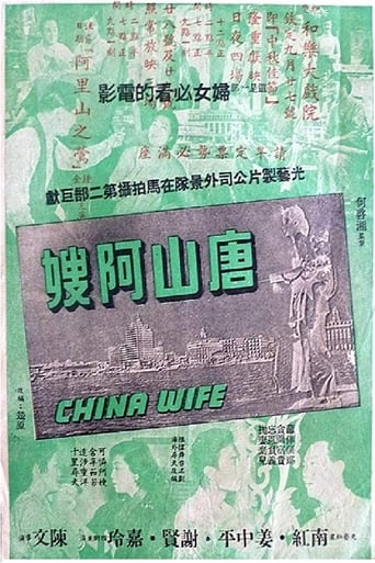 Poster of 唐山阿嫂