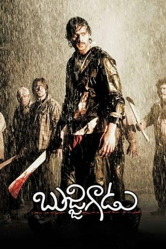 Bujjigadu Movie Poster