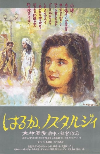 Poster of Haruka, Nosutarujii