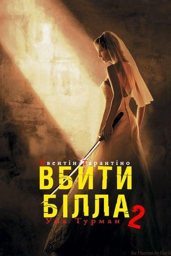 Убити Білла: Фільм 2