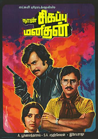Poster of Naan Sigappu Manithan