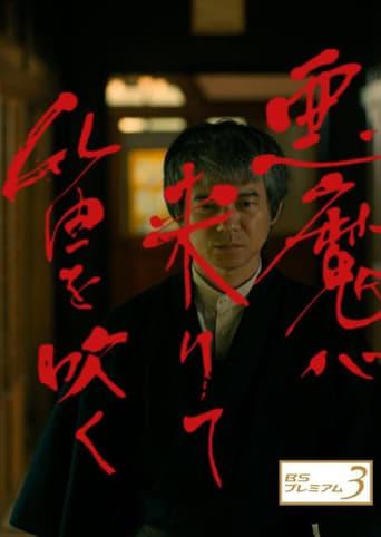Watch Akuma ga Kitarite Fue wo Fuku 2018 full online free