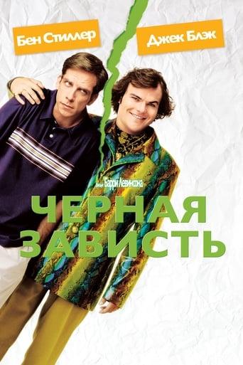 Poster of Черная зависть