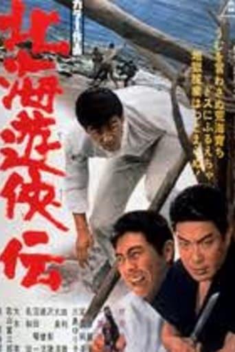 Tomisaburō Wakayama Epic Preview Movie Preview Made Simple