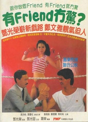 Poster of 有Friend冇驚