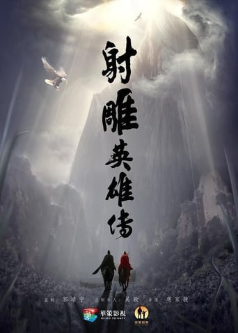 Poster of The Legend of the Condor Heroes