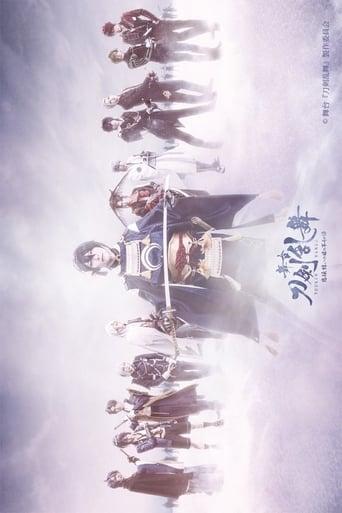 Touken Ranbu: The Stage - Hi-den: Yui no Me no Hototogisu