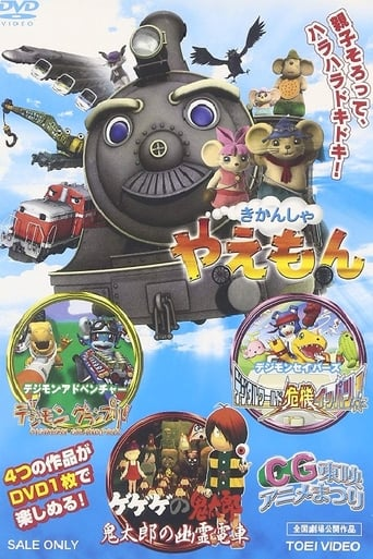 Poster of Gegege no Kitarou: Kitarou's Ghost Train