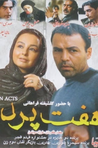 Poster of Seven-act
