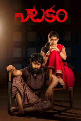 Poster of Natakam