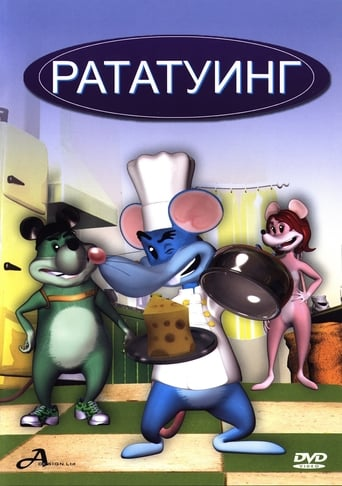 Poster of Ratatoing