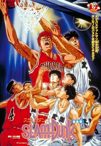Watch Slam Dunk: The Movie 1994 full online free