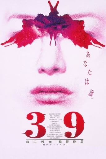 Poster of Keiho