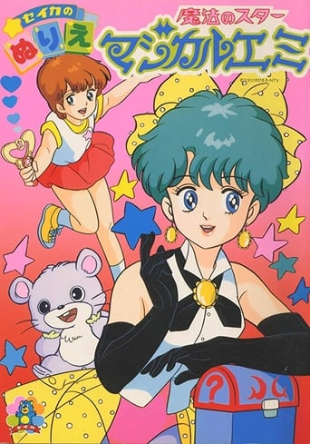 Poster of Magical Star Magical Emi