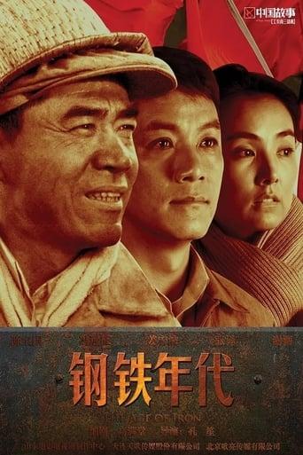 钢铁年代 Movie Poster