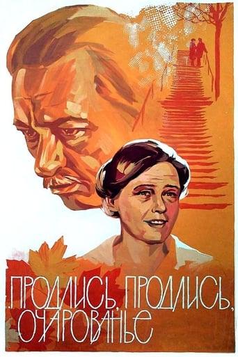 Poster of Продлись, продлись, очарованье...