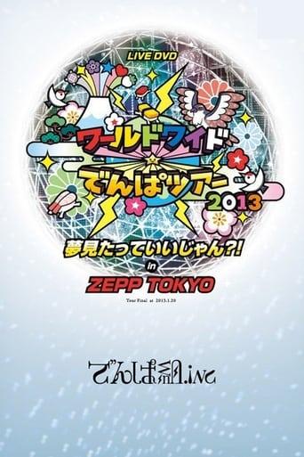 Watch World Wide Denpa Tour 2013 Yume Mita tte Ii jan?! in ZEPP TOKYO 2013 full online free