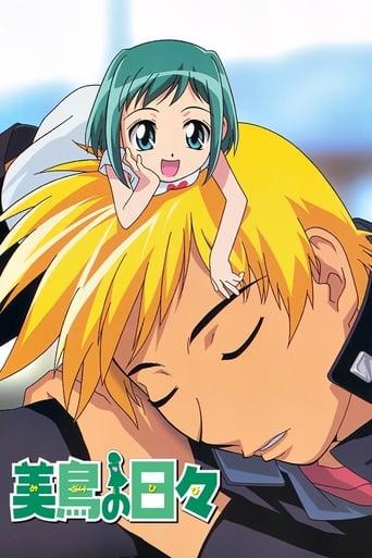 Poster of Midori Days