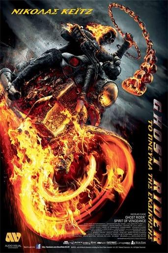 Ghost Rider: Το Πνεύμα της Εκδίκησης