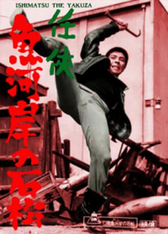Poster of Ishimatsu the Yakuza: Something's Fishy
