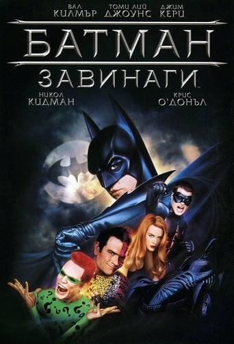 Батман завинаги