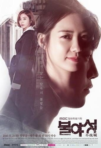 Bulyaseong 1ª Temporada - Poster