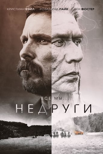 Poster of Недруги