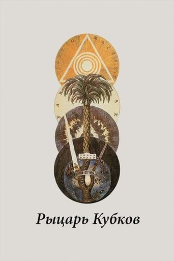 Poster of Рыцарь кубков