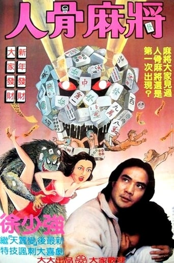Poster of 請鬼