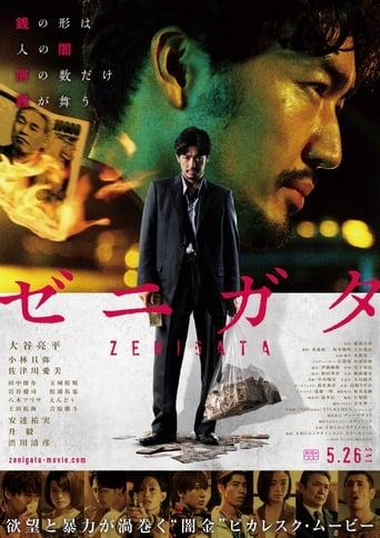 Zenigata Movie Poster