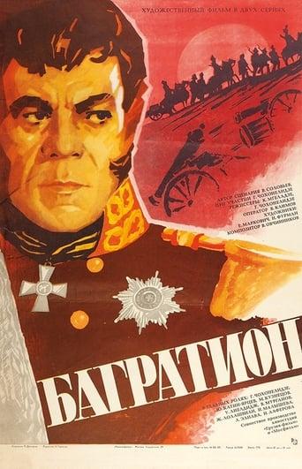 Poster of Багратион