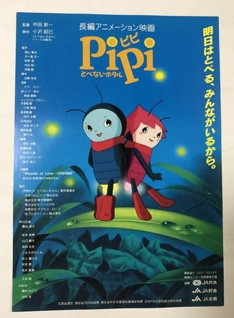 Poster of PIPI ピピ とべないホタル