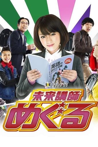 Poster of Mirai koshi Meguru