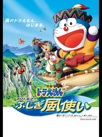 Poster of Doraemon: Nobita and the Windmasters