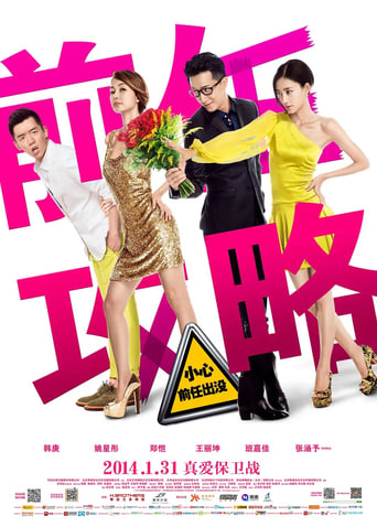 Poster of 前任攻略
