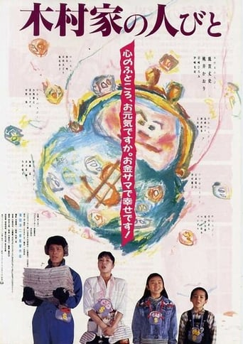 Poster of The Yen Family