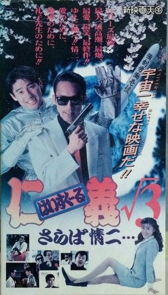 Watch High School Jingi 3: Saraba jouji full movie online 1337x