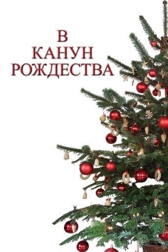 В канун Рождества