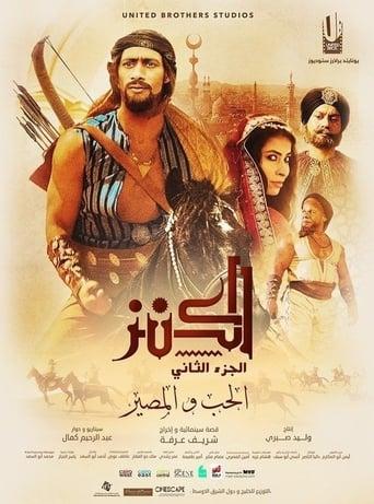 Poster of الكنز 2: الحب والمصير