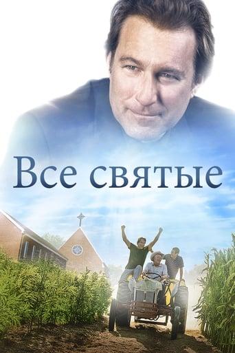 Poster of Все святые