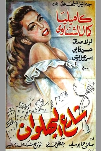 Watch Shari al-bahlawan Online Free Putlocker