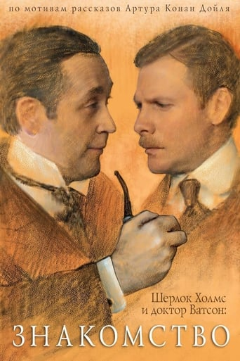 Poster of Sherlock Holmes and Doctor Watson: The Acquaintance