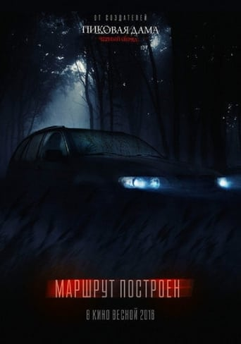 Poster of Paranormal Drive
