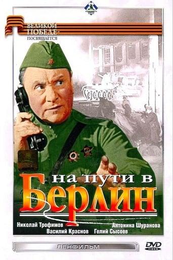 Poster of На пути в Берлин