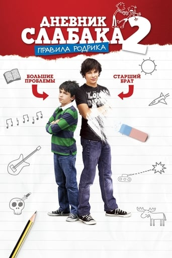 Poster of Дневник слабака 2: Правила Родрика