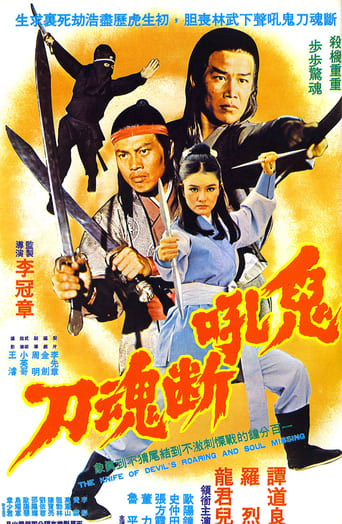 Poster of The Knife of Devil's Roaring and Soul Missing