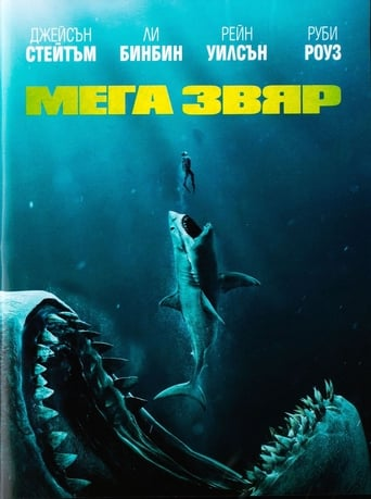 The Meg / Мега звяр (БГ Аудио)