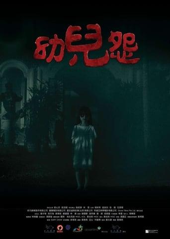You er yuan - Poster